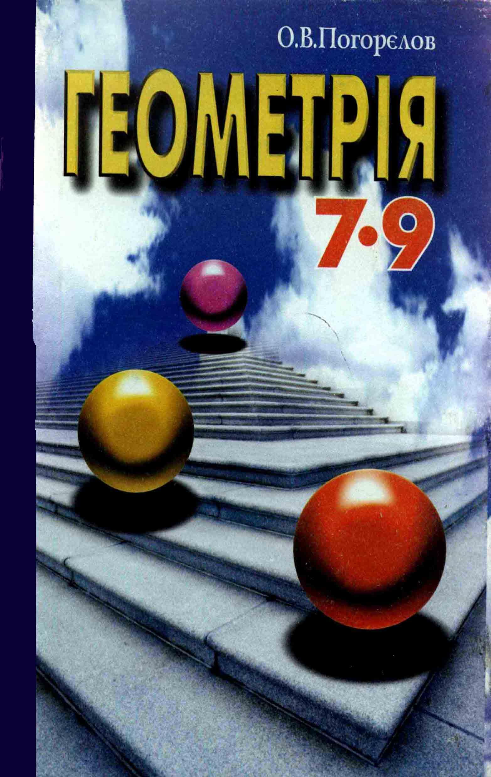 Геометрия 8 класс погорелов решебник